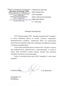 Отзыв ООО «Хуадяньтенинская ТЭЦ»