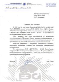 Отзыв ОАО «ЦИУС ЕЭС»