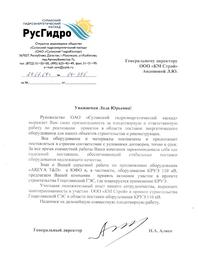Отзыв ОАО «Сулакский Гидроэнергетический Каскад РусГидро»
