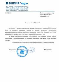 Отзыв АО «ВНИИР Гидроэлектроавтоматика»