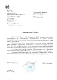 Отзыв АО «Гидроремонт-ВКК»