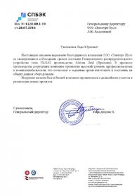 Отзыв ООО «СПБЭК»