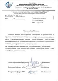 Отзыв ФГБОУ ВО РГУПС